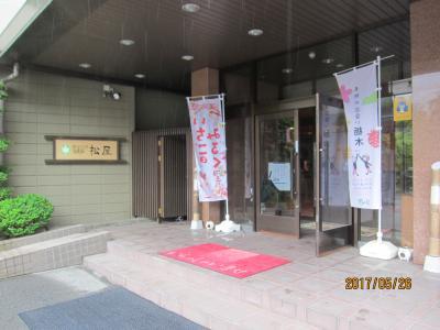 2017年5月/松楓楼松屋(塩原温泉)川沿い露天風呂付き