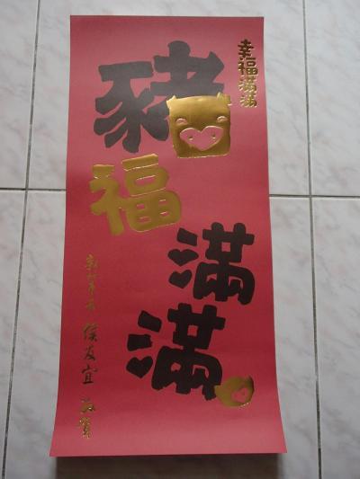 JL805で、日本成田国際空港から台湾桃園國際機場へ(136回目)