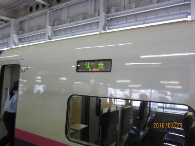 2016年3月/南三陸ホテル観洋(BRTに乗って、タコしゃぶ)語り部