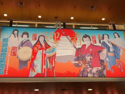 通し狂言「姫路城音菊礎石(ひめじじょうおとにきくそのいしずえ」を観に国立劇場へ行ってきました!