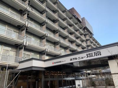 ホテル ニュー塩原さんへ・・・