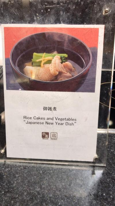 元日にホテル 朝食バイキンでお雑煮をいただき、日本庭園を散策。
