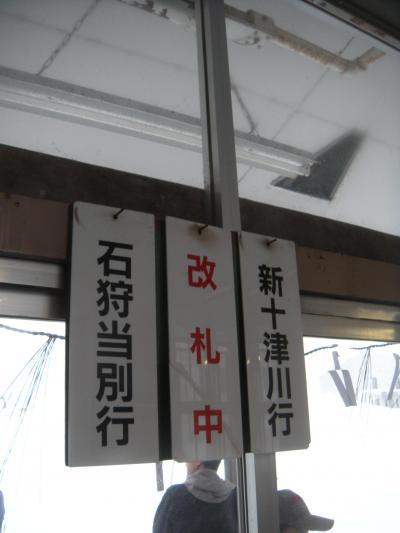 新十津川駅の新年のもてなし