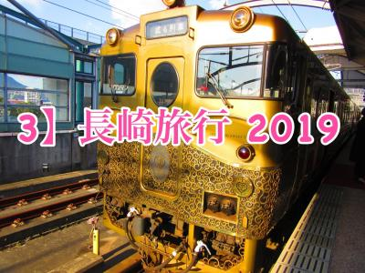 3】あの煌めく豪華列車に乗りたくて in 長崎ひとり旅2019〈念願のJR九州スイーツトレイン「或る列車」に乗車〉