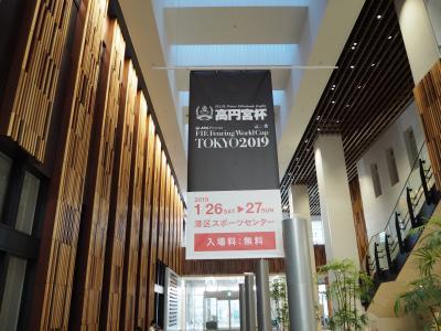 芝浦散歩~フェンシング高円宮杯