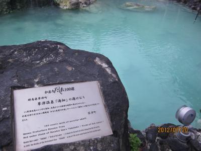 2012年7月/源泉が2つある/草津温泉(木の葉/季の庭)