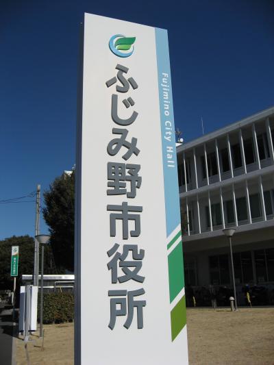 社員食堂訪問ー25 埼玉県ふじみ野市役所