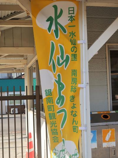 鋸南-1 保田駅あたり 菱川師宣誕生地 記念碑を訪ねて ☆保田神社・福聚山観音寺も