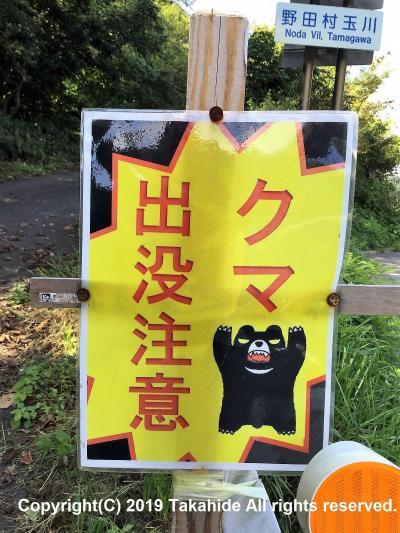 みちのく潮風トレイル(陸中野田→田野畑)