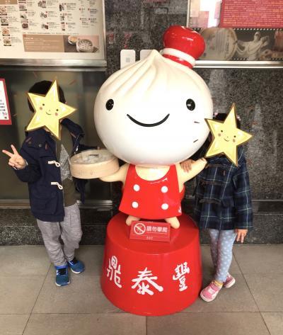 台湾3歳,5歳子連れ 家族旅行3泊4日 台北帰国編