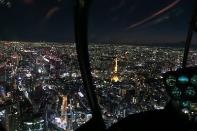 感動!ヘリから眺める東京の夜景