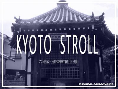 KYOTO STROLL 六地蔵~御香宮神社~櫻