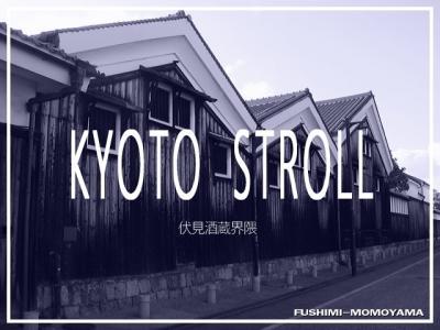 KYOTO STROLL 伏見酒蔵界隈