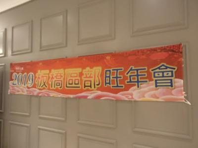 台湾新光人壽板橋區部:尾牙(忘年会)に呼ばれました。