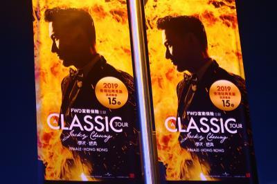 香港★學友・經典 Jacky Cheung A CLASSIC TOUR 香港站再見編 Finale Hong Kong @ 紅館