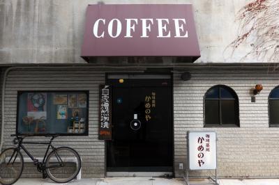 松本でステキな喫茶店に出会ったぁ♪ 珈琲茶房かめのや