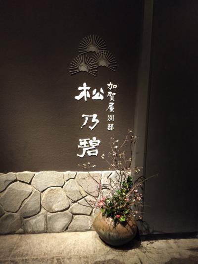 二回目☆和倉温泉松乃碧