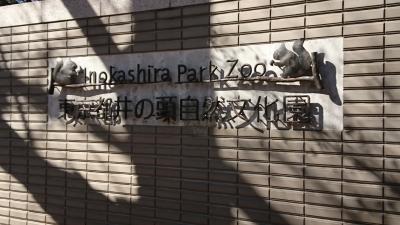 東京都井の頭自然文化園