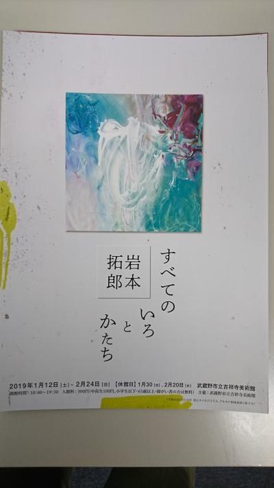 武蔵野市立吉祥寺美術館へ行きました