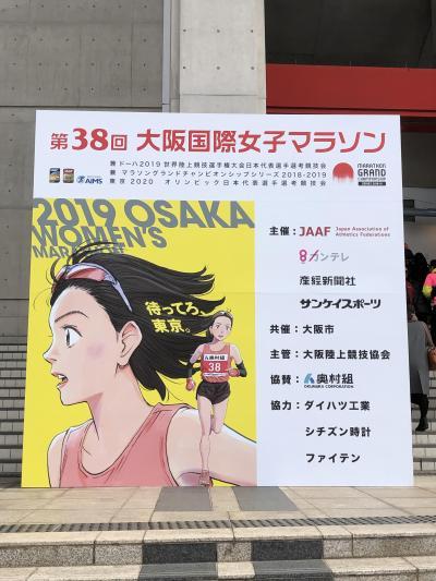 第38回大阪国際女子マラソン