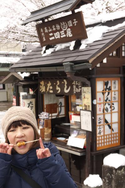 高山で街歩きをしたいなら宿の朝食はひかえめに(>_<)