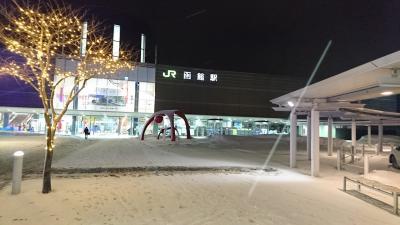 冬の函館 2泊3日一人旅 #1日目 函館