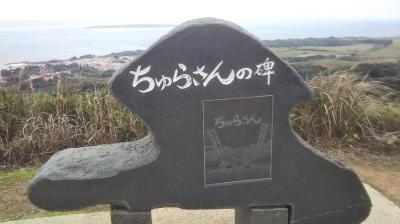 石垣島・竹富島 一人旅(2/2)