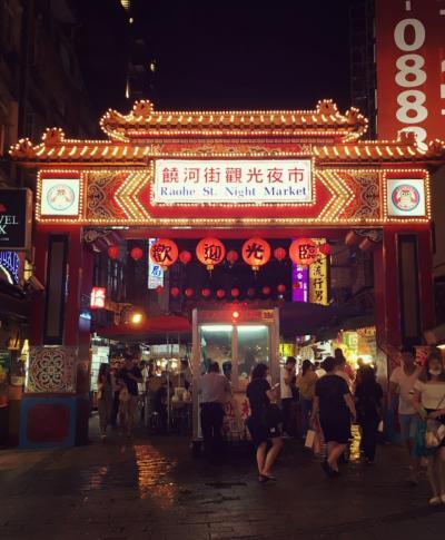 3泊で3つの夜市を楽しむ♪2017年 台湾B級グルメ&QQスイーツ旅[1]饒河街夜市と迪化街