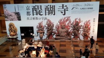 マダムの少しお得な大宰府探訪~九州国立博物館 醍醐寺展・文化交流展~