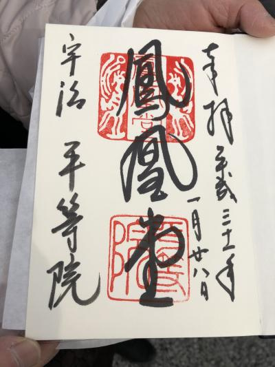 奈良・京都 飛行機&バスツアー ・ 平等院でキントー雲に再会編