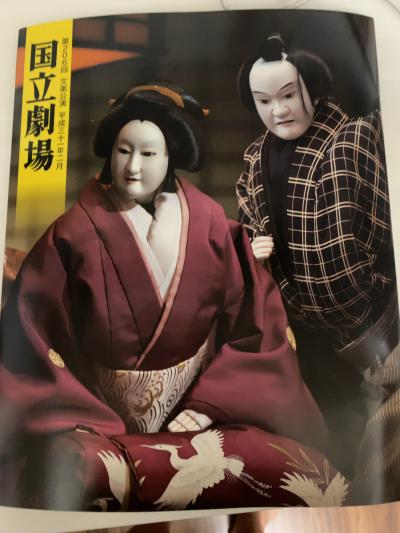 国立小劇場へ文楽「大経師昔暦(だいきょうじむかしごよみ」を観に行ってきました。