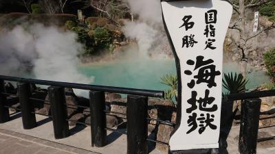2019年1月 大分旅行①♪温泉でほっこり♪地獄めぐり♪地獄蒸しプリン♪
