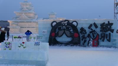 極寒最中の もんべつ流氷まつり2019!!イベント盛りだくさん!!(^◇^)