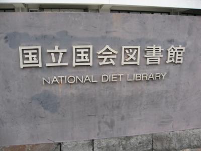 社員食堂訪問ー26 国立国会図書館