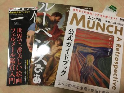東京美術展巡り・新参者ロケ地と銀座ぶらぶら(1)