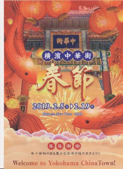 横浜中華街で春節 (旧正月)を祝う