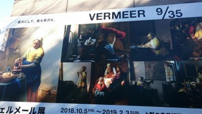 フェルメール展と、、、。