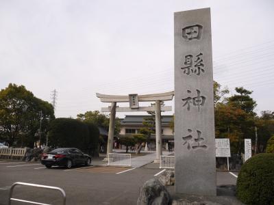 【閲覧注意】 珍祭の田縣神社に参拝へ (^^♪