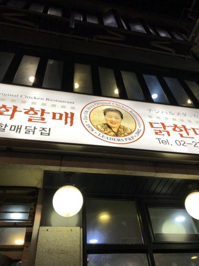 韓国 ★ 爆買いの旅
