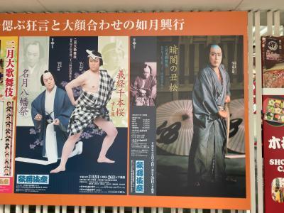 歌舞伎座へ昼の部を観に行ってきました