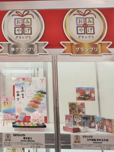 ふるさと祭り東京19 おみやげグランプリ2019-公表 ☆和柄ちりめんくつひも:最高賞に