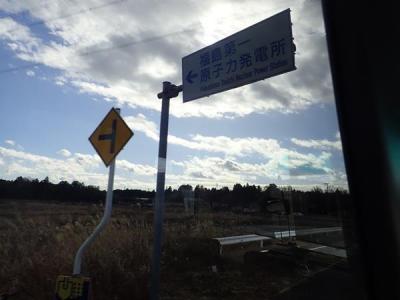 冬の東北(24)常磐線代行バスで帰還困難区域を通って現実を目の当たりに