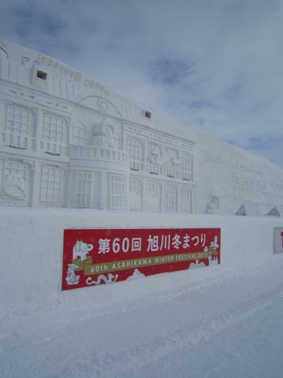 史上最強寒波だぞ♪旭川冬まつり2019♪