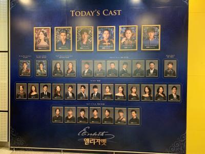 2019年2月☆JAL特典航空券でミュージカル『エリザベート』を観に行く 9th SEOUL ♪