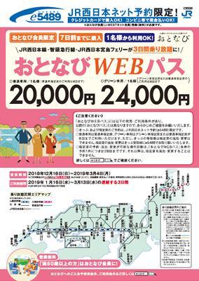 JR西日本おとなびWEBパスを使って話題のスイーツを・・・。1日目