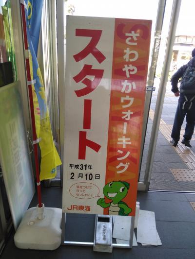 JR東海・さわやかウォーキング~