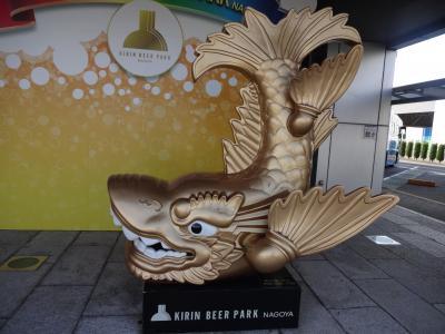 1泊2日名古屋旅。(名古屋城、キリンビール工場見学。満喫編)