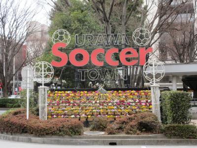 宿場町からサッカーの街へ、浦和駅界隈散歩