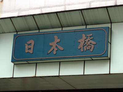 日光街道を歩く 1 (日本橋~千住)
