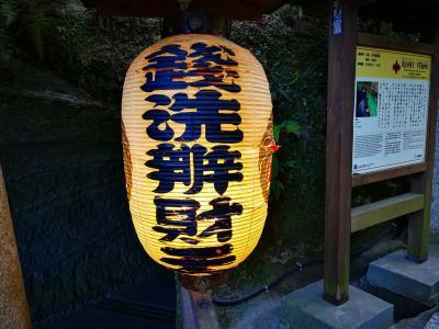 鎌倉神社めぐり/銭洗弁財天(宇賀福神社)